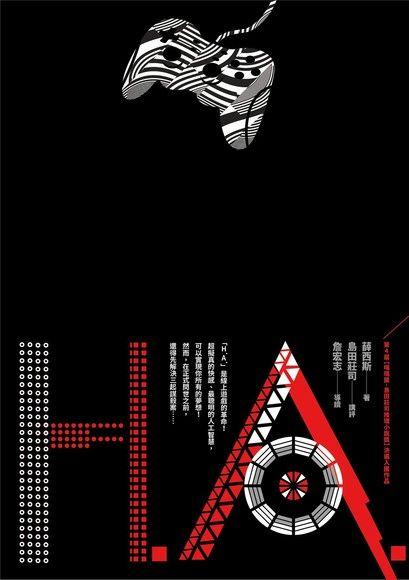 [100寫作挑戰] 140 讀薛西斯《H.A》