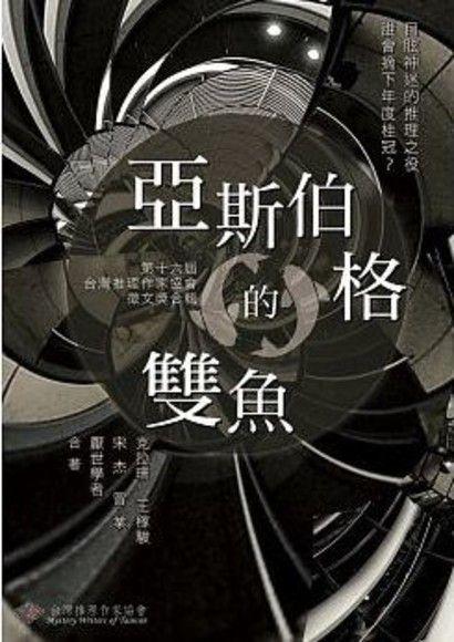 [100寫作挑戰] 007 讀宋杰<致命偶像>(收錄於《亞斯伯格的雙魚》)
