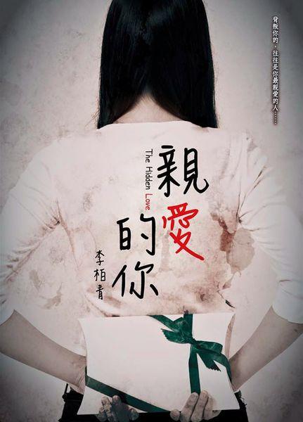 [100寫作挑戰] 017 讀李柏青《親愛的你》