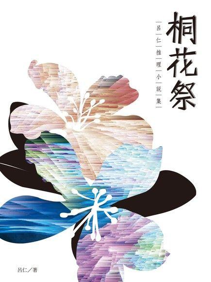 [100寫作挑戰] 020 讀呂仁《桐花祭:呂仁推理小說集》
