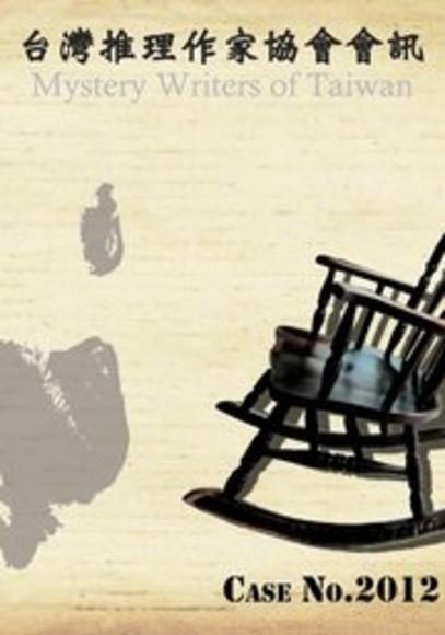 [100寫作挑戰] 032 讀知言《鬼影任務》(收錄於《台灣推理作家協會2012會訊》)