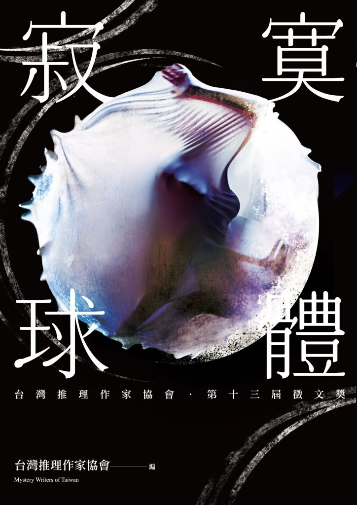[100寫作挑戰] 036 讀張乃玓<寂寞球體>(收錄於《寂寞球體:台灣推理作家協會第十三屆徵文獎》)