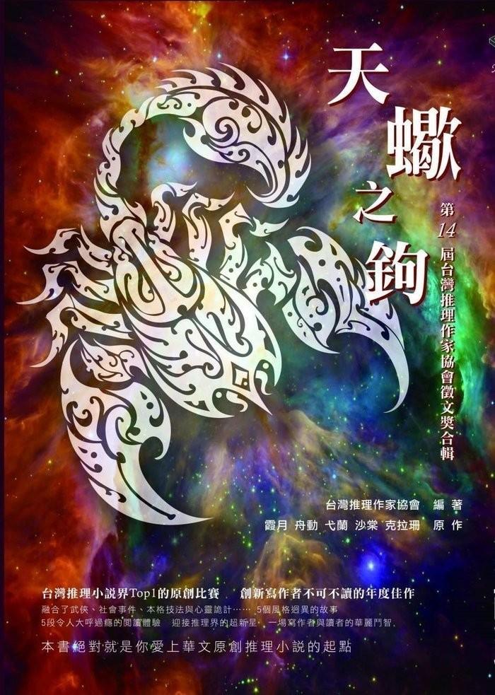 [100寫作挑戰] 038 讀舟動<進化的引信>(收錄於《天蠍之鉤:台灣推理作家協會第十四屆徵文獎》)