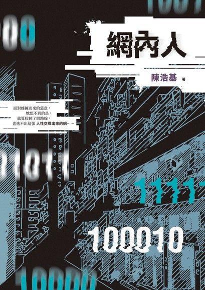 [100寫作挑戰] 012 讀陳浩基《網內人》