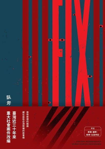 100寫作挑戰] 054 讀臥斧《FIX》