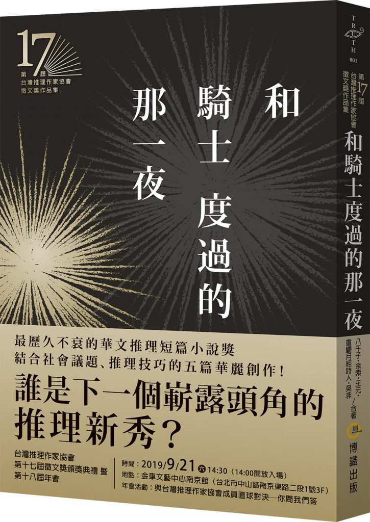 [100寫作挑戰] 100 讀《和騎士度過的那一夜(第十七屆台灣推理作家協會徵文獎作品集)》