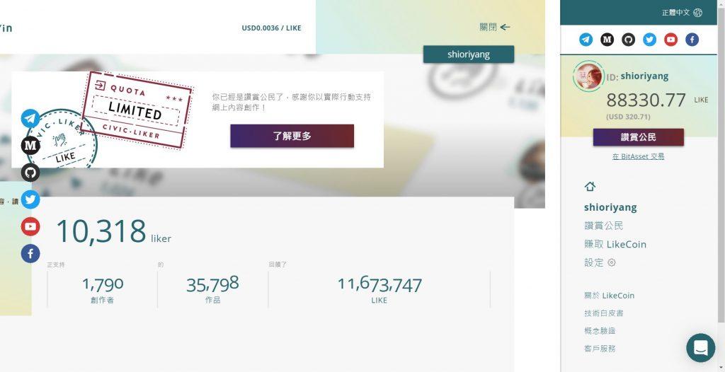 LikeCoin一個月收益報告(20190601 ~ 20190630)