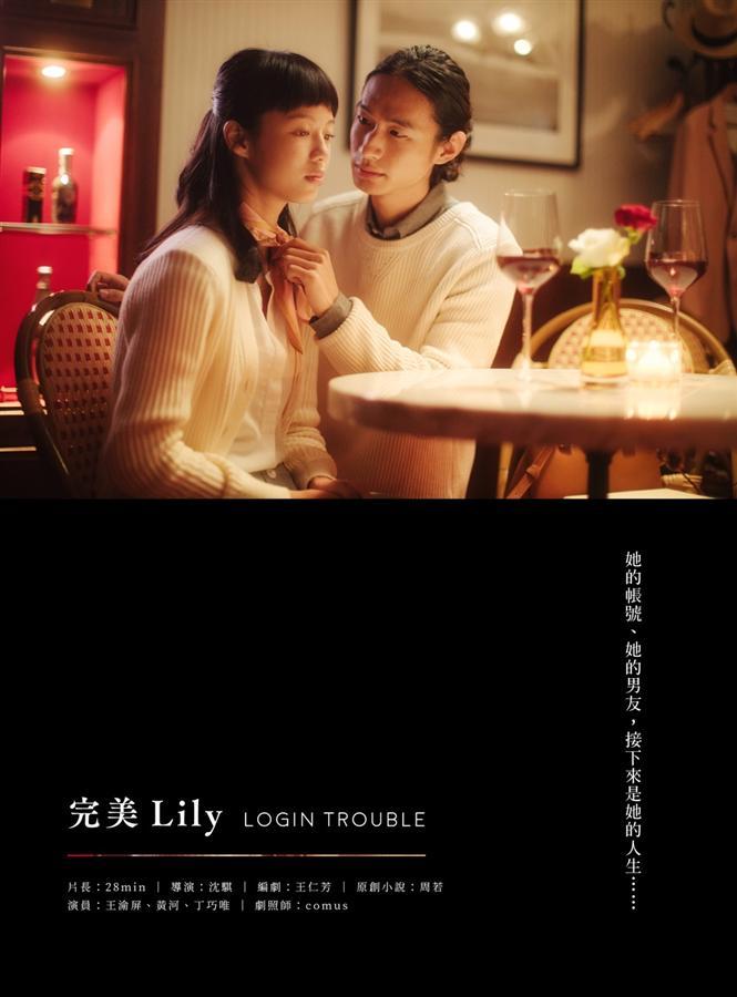 [100寫作挑戰] 071 看鏡文學驚悚劇場《完美Lily》(周若原著、沈騏導演)