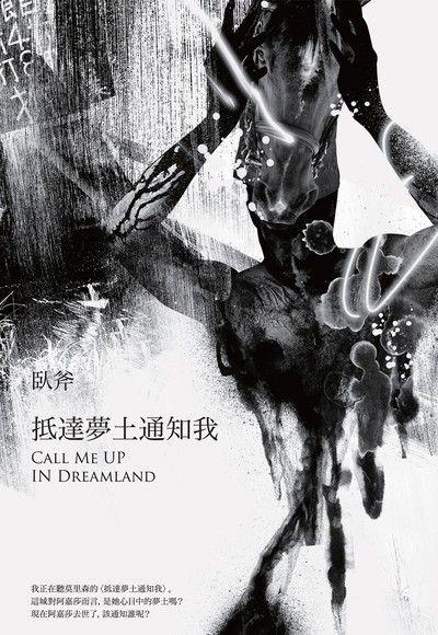 [100寫作挑戰] 091 讀臥斧《抵達夢土通知我》
