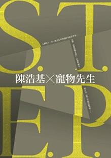 [100寫作挑戰] 092 讀陳浩基x寵物先生《S.T.E.P》