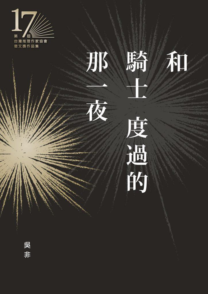 [100寫作挑戰] 105 讀吳非〈和騎士度過的那一夜〉(收錄在《和騎士度過的那一夜(第十七屆台灣推理作家協會徵文獎作品集)》)