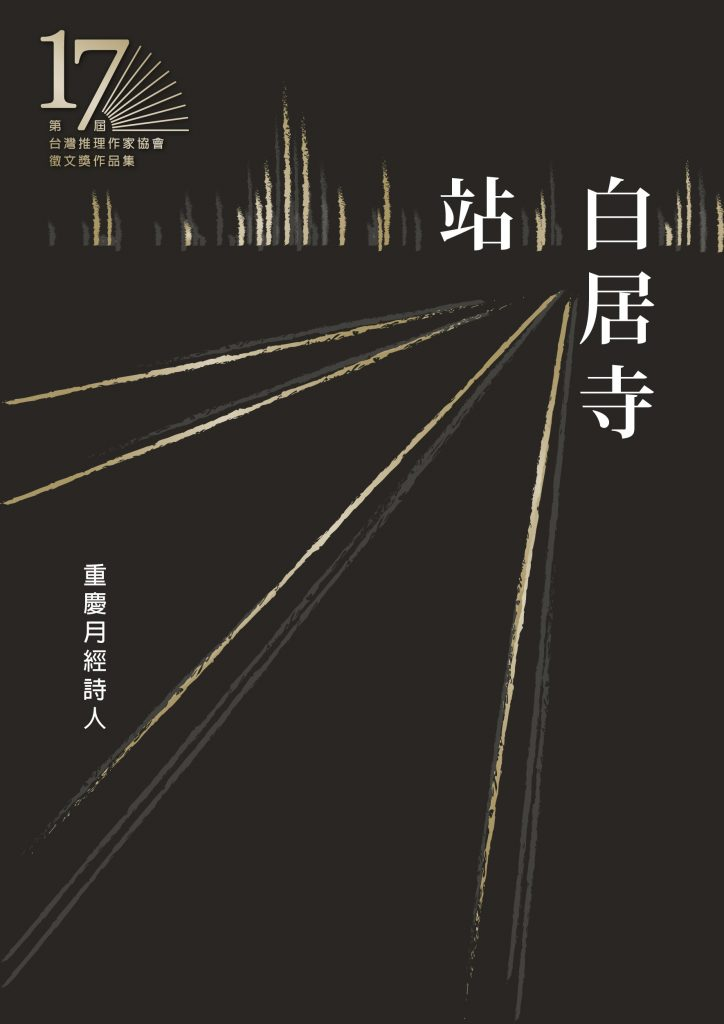 [100寫作挑戰] 104 讀重慶月經詩人〈白居寺站〉(收錄在《和騎士度過的那一夜(第十七屆台灣推理作家協會徵文獎作品集)》)