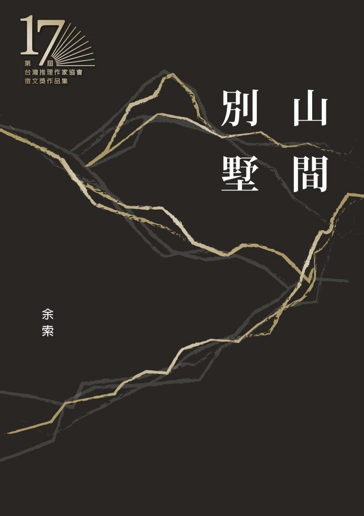 [100寫作挑戰] 101 讀八千子〈山間別墅〉(收錄在《和騎士度過的那一夜(第十七屆台灣推理作家協會徵文獎作品集)》)