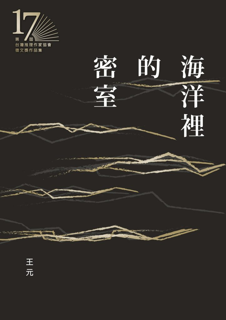 [100寫作挑戰] 103 讀王元〈海洋裡的密室〉(收錄在《和騎士度過的那一夜(第十七屆台灣推理作家協會徵文獎作品集)》)