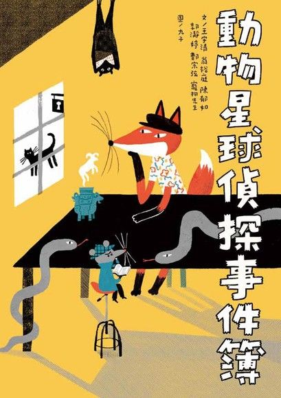[100寫作挑戰] 114 讀寵物先生〈蝠爾摩斯的飢餓〉(收錄於《動物星球偵探事件簿》) 〈偵探鼠王:百萬手鐲,點子非