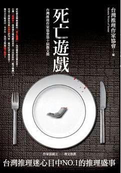 [100寫作挑戰]讀董籬〈推理有時得在午餐前〉(收錄於《死亡遊戲》)