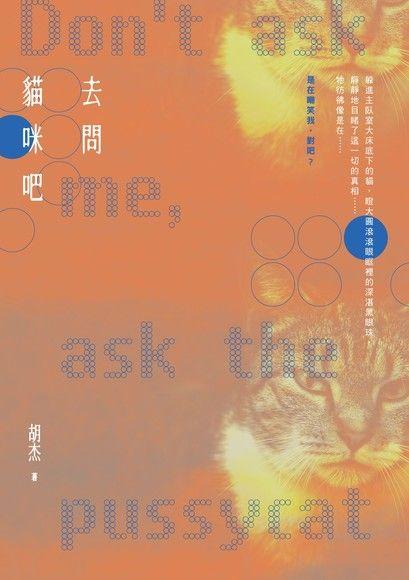 [100寫作挑戰] 123 讀胡杰《去問貓咪吧》