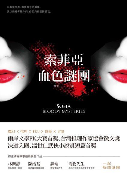 [100寫作挑戰] 130 讀高普《索菲亞‧血色謎團》